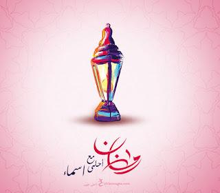 صور رمضان احلى مع اسماء