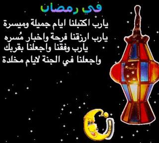 صور بوستات عن رمضان، احلى منشورات 2018 عن قرب رمضان 6fac479f4bc30a993f18