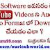 ఎలాంటి Software అవసరం లేకుండా Youtube Videos ని Audio/video Formats లో Download చేయడం ఎలా ?