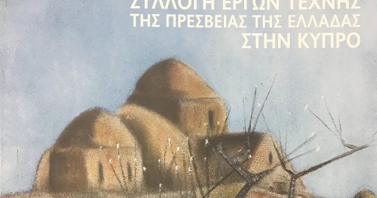 Συλλογή έργων τέχνης της Πρεσβείας της Ελλάδος στην Κύπρο ...
