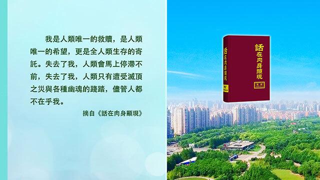 東方閃電-全能神教會-書籍