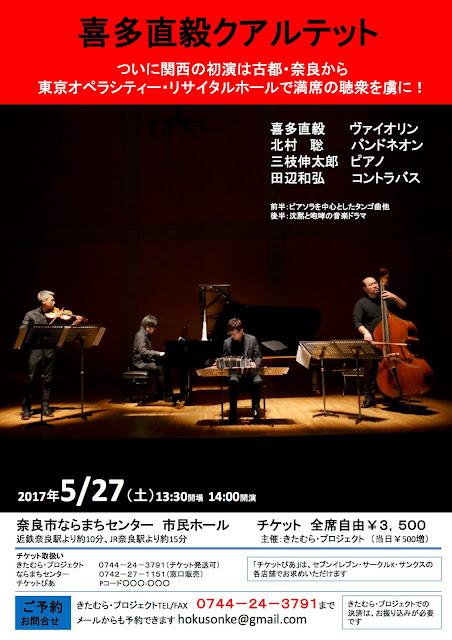 2017/5/27喜多直毅クアルテット奈良公演