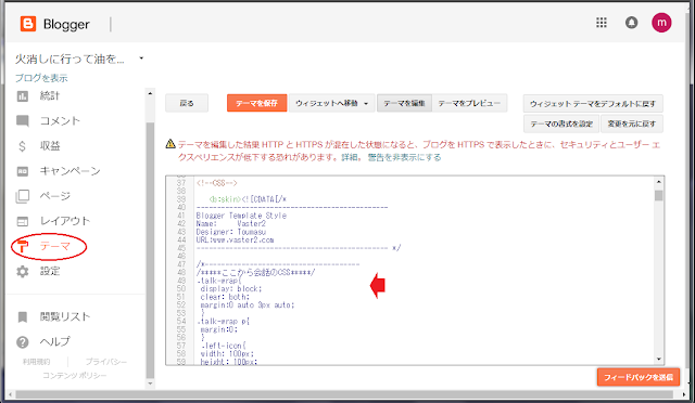 Blogger CSS追加箇所