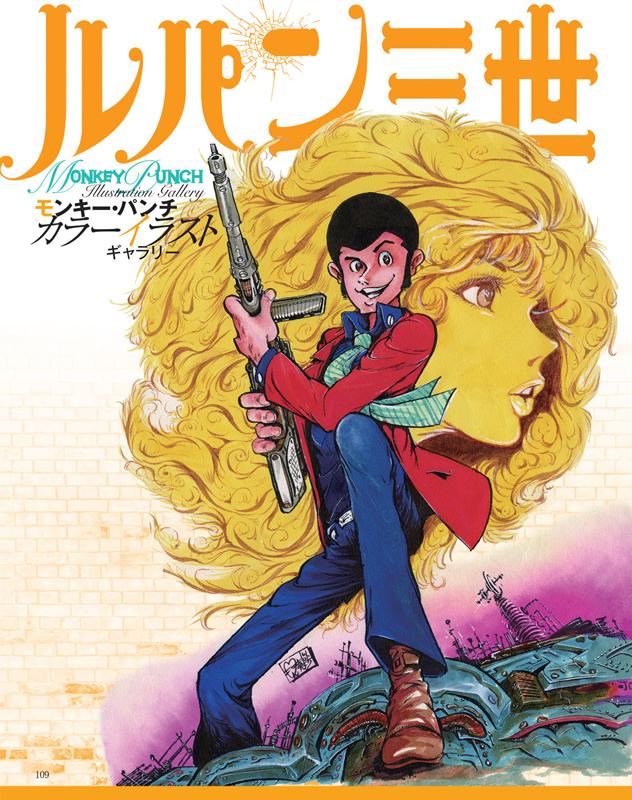 Risultati immagini per lupin iii manga