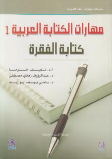 كتاب مهارات الكتابة العربية 1  كتابة الفقرة pdf