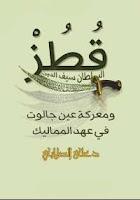 تحمبل كتاب السلطان سيف الدين قطز ومعركة عين جالوت في عهد المماليك