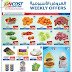 Oncost Kuwait - Weekly Offers