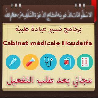 برنامج تسير عيادة طبية Cabinet médicale Houdaifa - صفحة 2 98