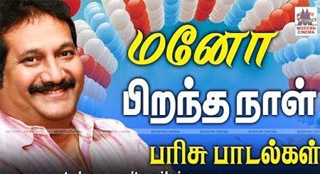 Mano Super Hits Video Songs
