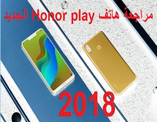 مراجعة هاتف Honor play الجديد 2018