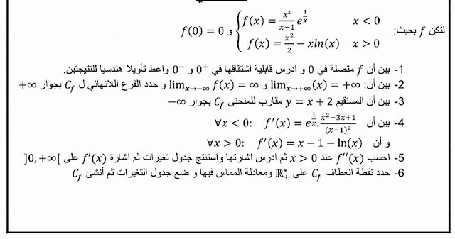 رياضيات الثانية باكالوريا علوم تجريبية : تمرين في الدوال الأسية