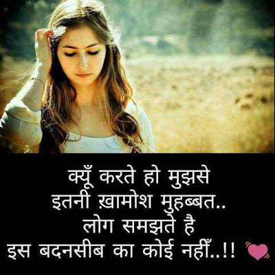 Love Status In Hindi For Girlfriend with cute images