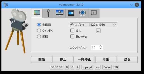 デスクトップの録画範囲を指定します。vokoscreens
