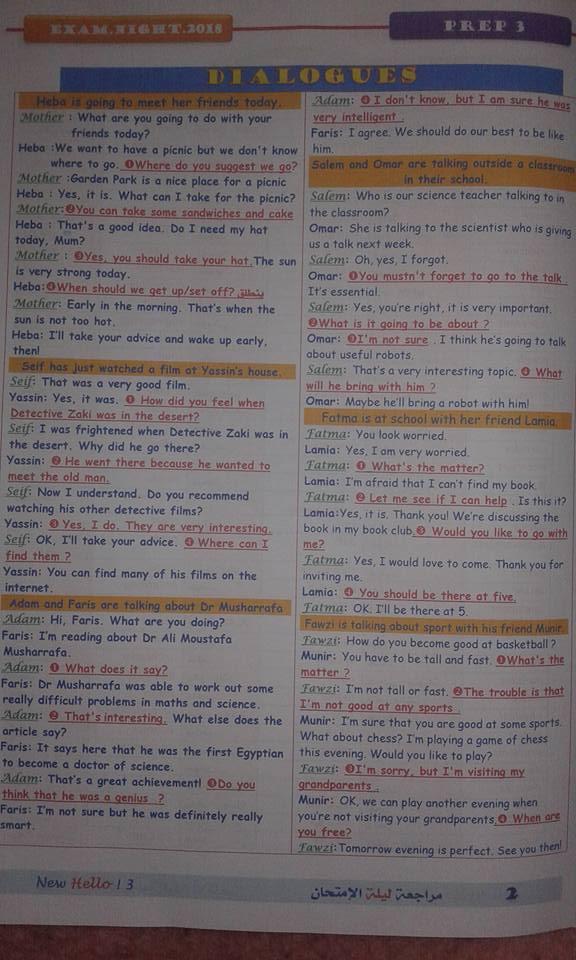 مراجعة ليلة الامتحان للصف الثالث الاعدادي EXAM-NIGHT-PREP-3