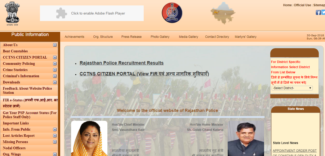 Rajasthan Police SI Admit Card 2018 : Download Exam Call