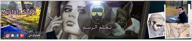 أفضل قنوات اليوتيوب لتعلم الرسم للمبتدئين و المحترفين - قناة Mustafa Saadi لتعليم الرسم علي اليوتيوب