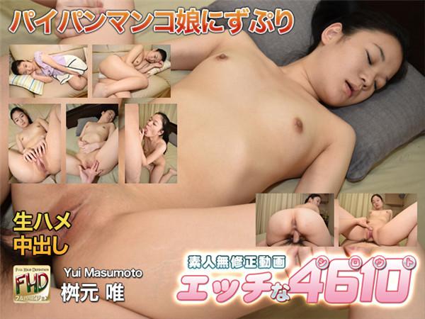 H4610 ori1548 Yui Masumoto