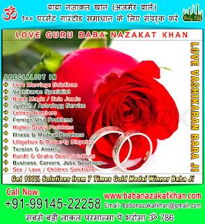 Boy Friend Vashikaran Specialist in India Punjab Ludhiana +91-99145-22258 +91-78892-79482 http://www.babanazakatkhan.com