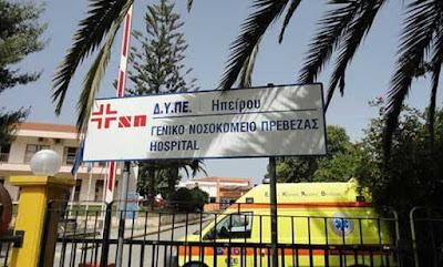 Προσλήψεις ιατρών,στο Νοσοκομείο της Πρέβεζας