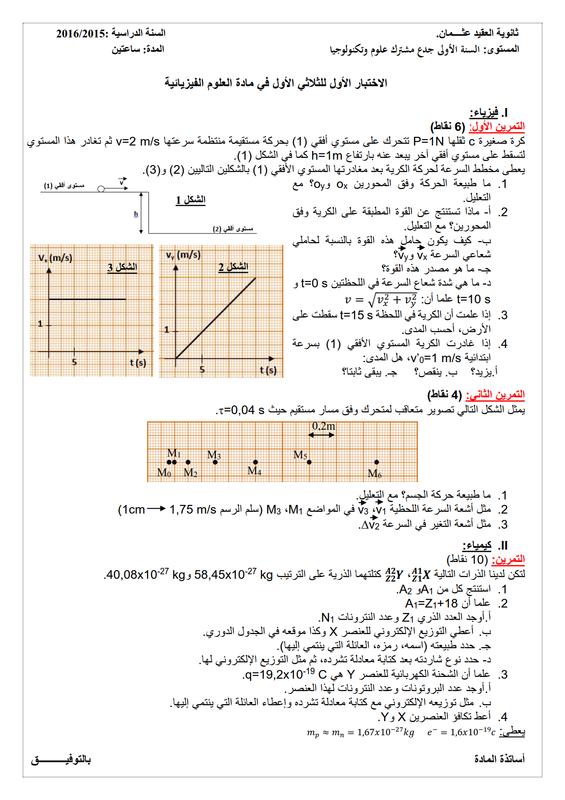 اختبار الفصل الثالث في مادة الفيزياء للسنة اولى ثانوي علمي
