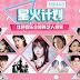 Agensi SNH48 'STAR48' Buka Audisi Artis, Ayo Daftar!
