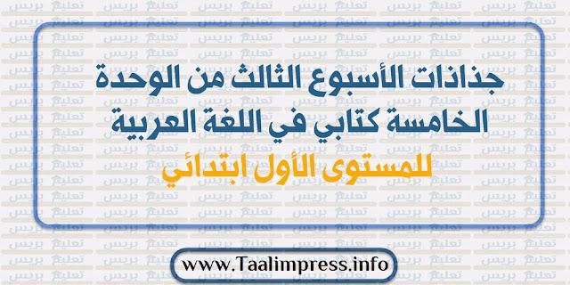 جذاذات الأسبوع الثالث من الوحدة الخامسة كتابي في اللغة العربية للمستوى الأول ابتدائي