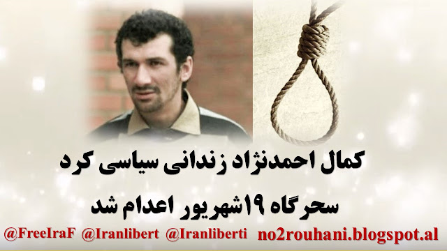 کمال احمدنژاد زندانی سیاسی کرد