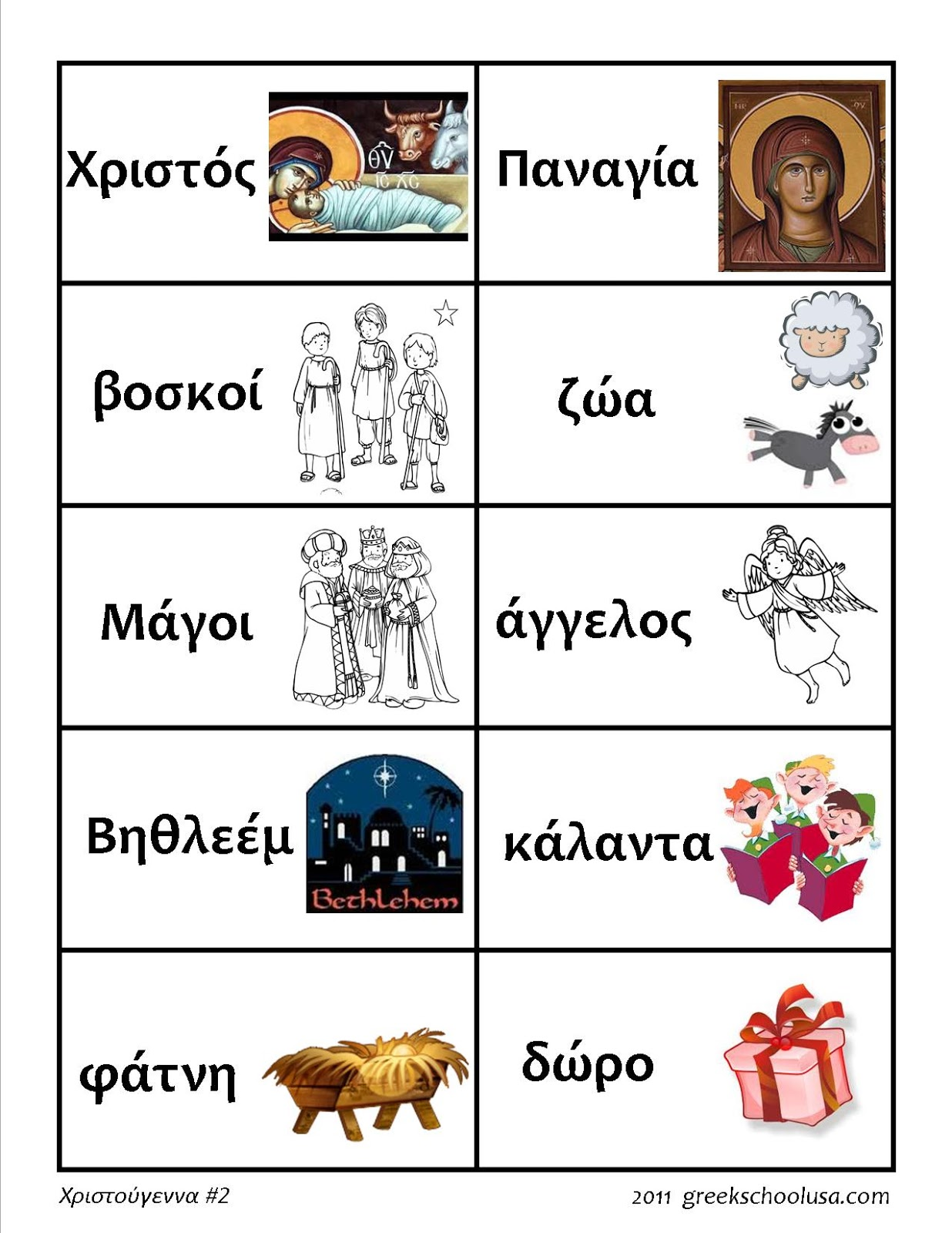 Time For Greek School Word Work