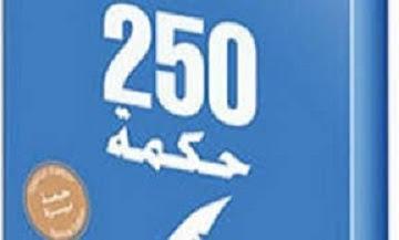 روائع الشيخ محمد الغزالي