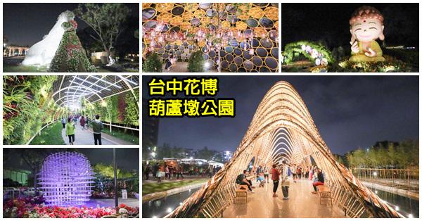 台中豐原|台中花博葫蘆墩公園|五大區域|免費入園|竹跡館|日夜都美麗