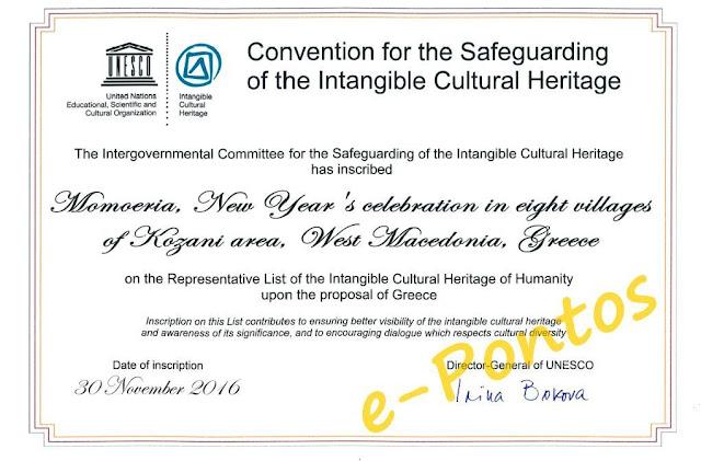 Αποκλειστικό: Αυτό είναι το πιστοποιητικό εγγραφής του δρώμενου των Μωμό'ερων στην Unesco
