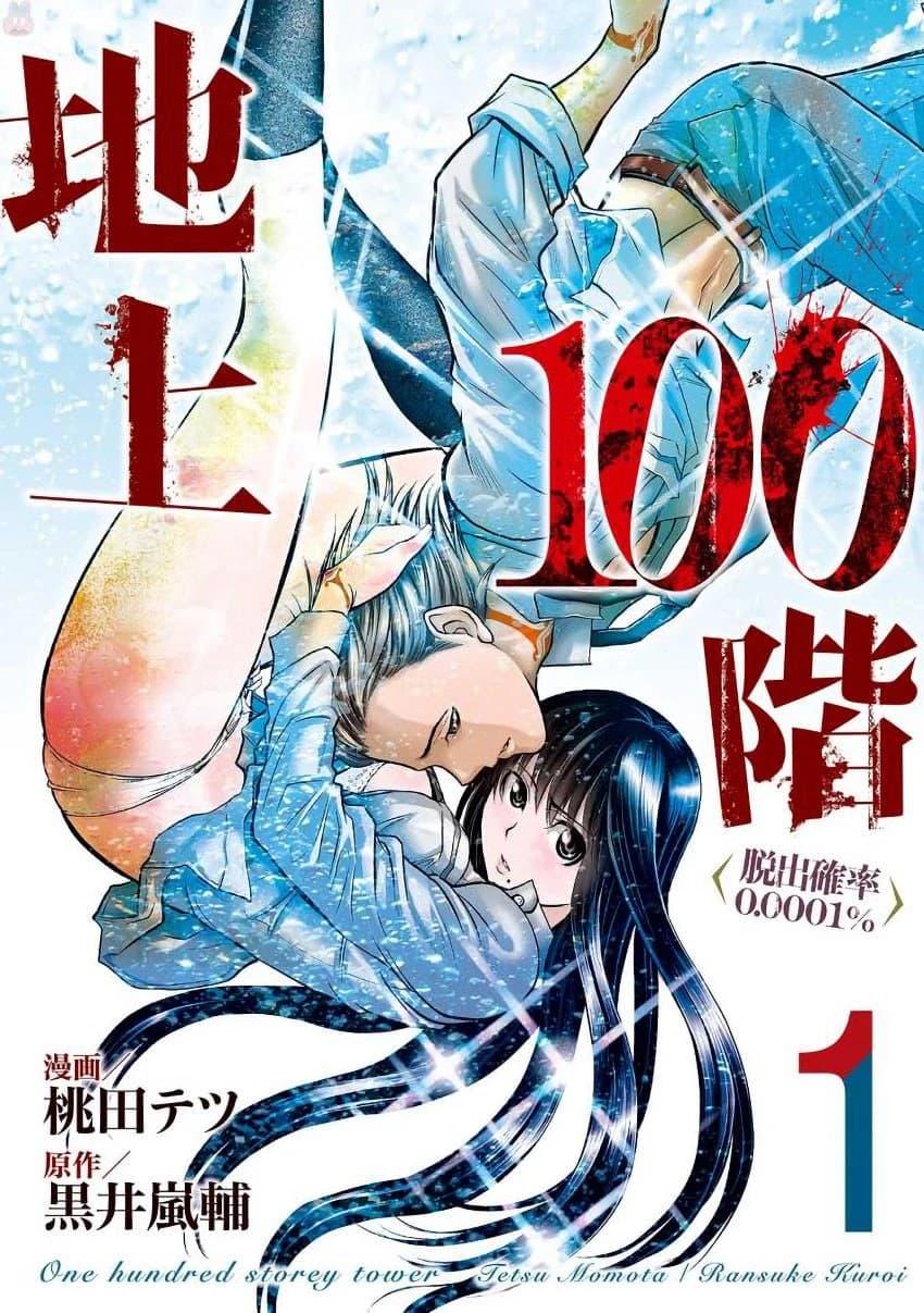 Chijou 100-kai หอคอยที่ใหญ่ที่สุดในประวัติศาสตร์