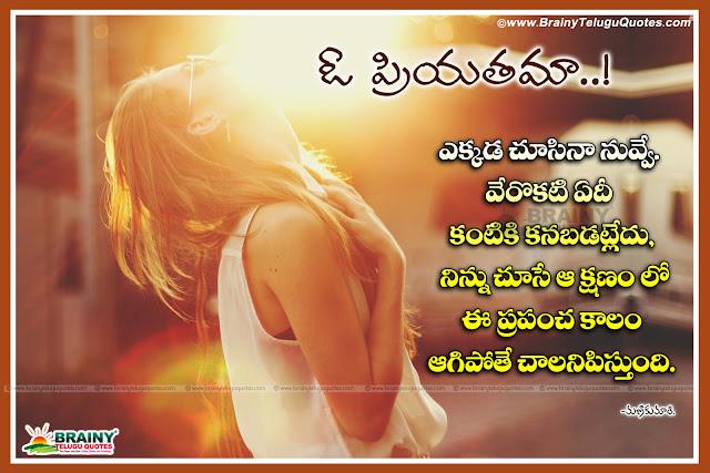 Telugu prema kavithlu, love life Quotes in Telugu, Telugu prema, love hd Wallpapers with Quotes in Telugu