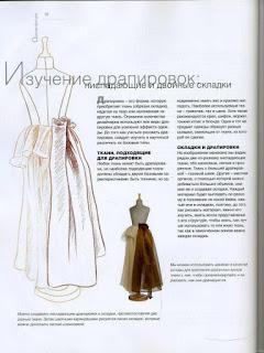 ТОП-5 книг о fashion-иллюстрации