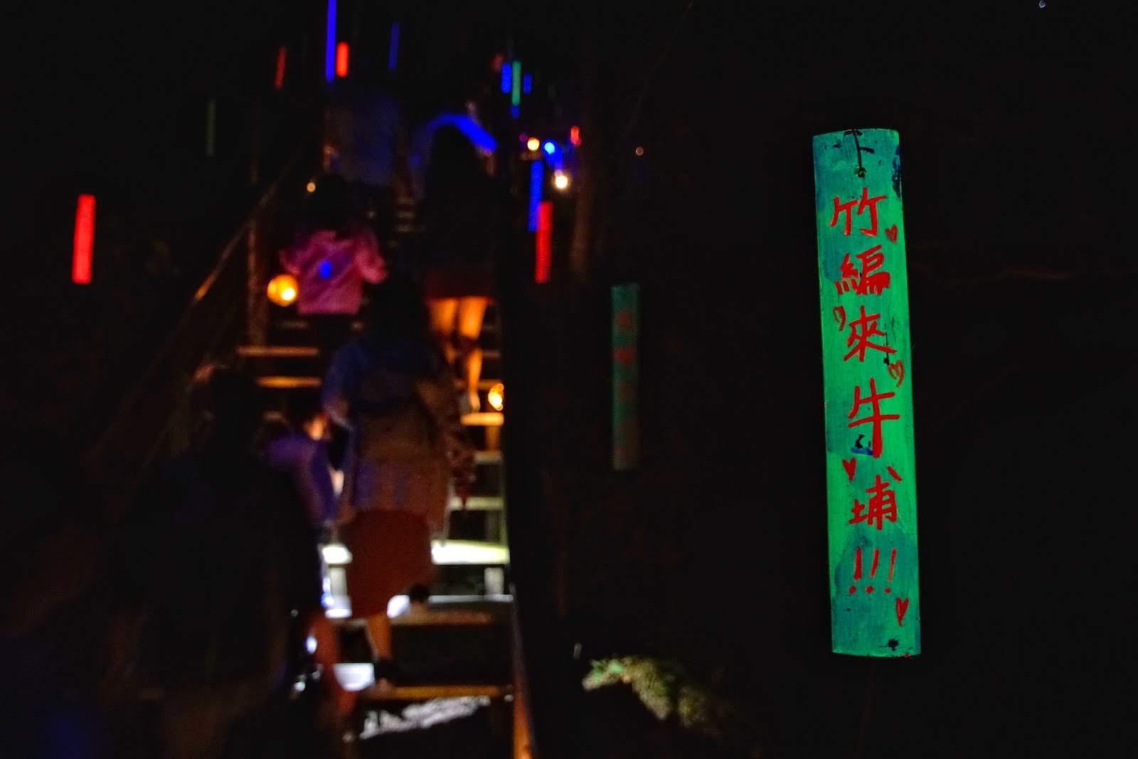 [台南][龍崎區] 2019龍崎光節-空山祭×崎聚市集×竹炭故事館|全攻略懶人包|遊記