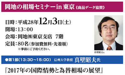 https://www.okachi.jp/seminar/detail20161203t.php