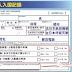 【日本入境表格】2016新入境卡填表教学,快来看看吧!