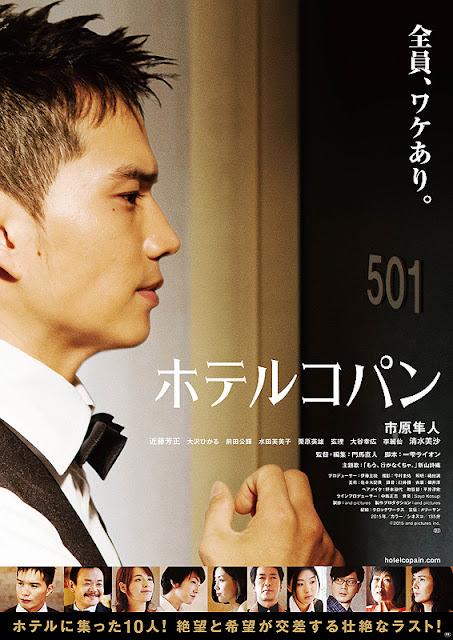 Sinopsis Hotel Copain / Hoteru Kopan (2016) - Film Jepang
