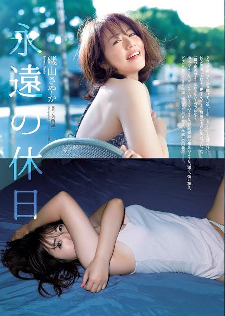 磯山さやか Isoyama Sayaka Weekly Playboy No 41 2017 Pictures