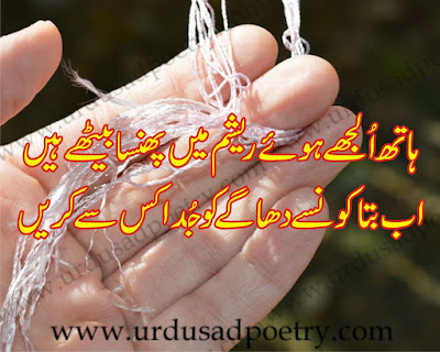 Haath Uljhay Howey Resham Main