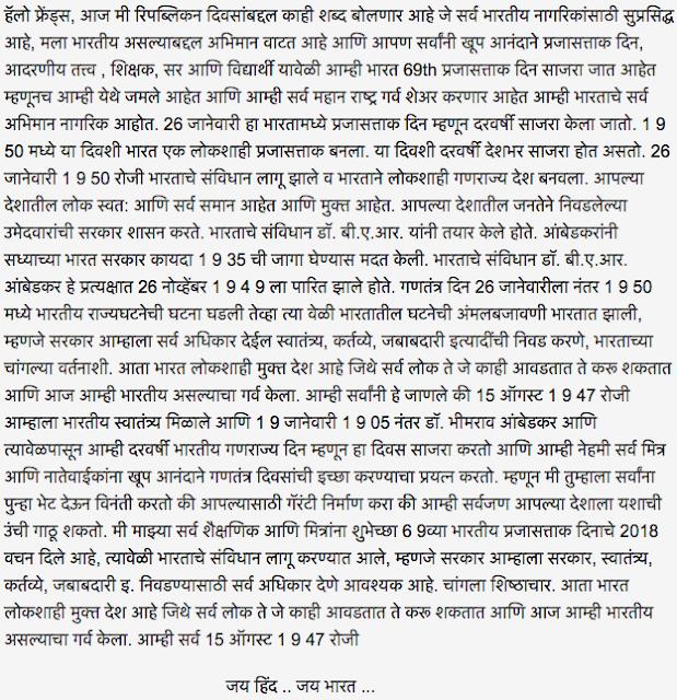 Republic Day Marathi Speech