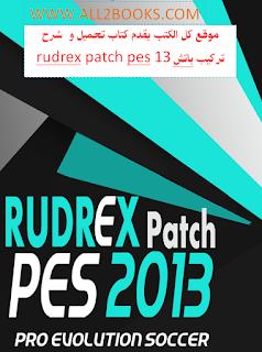 تحميل أحدث ياتشات بيس 2013 - RUDREX Patch PES