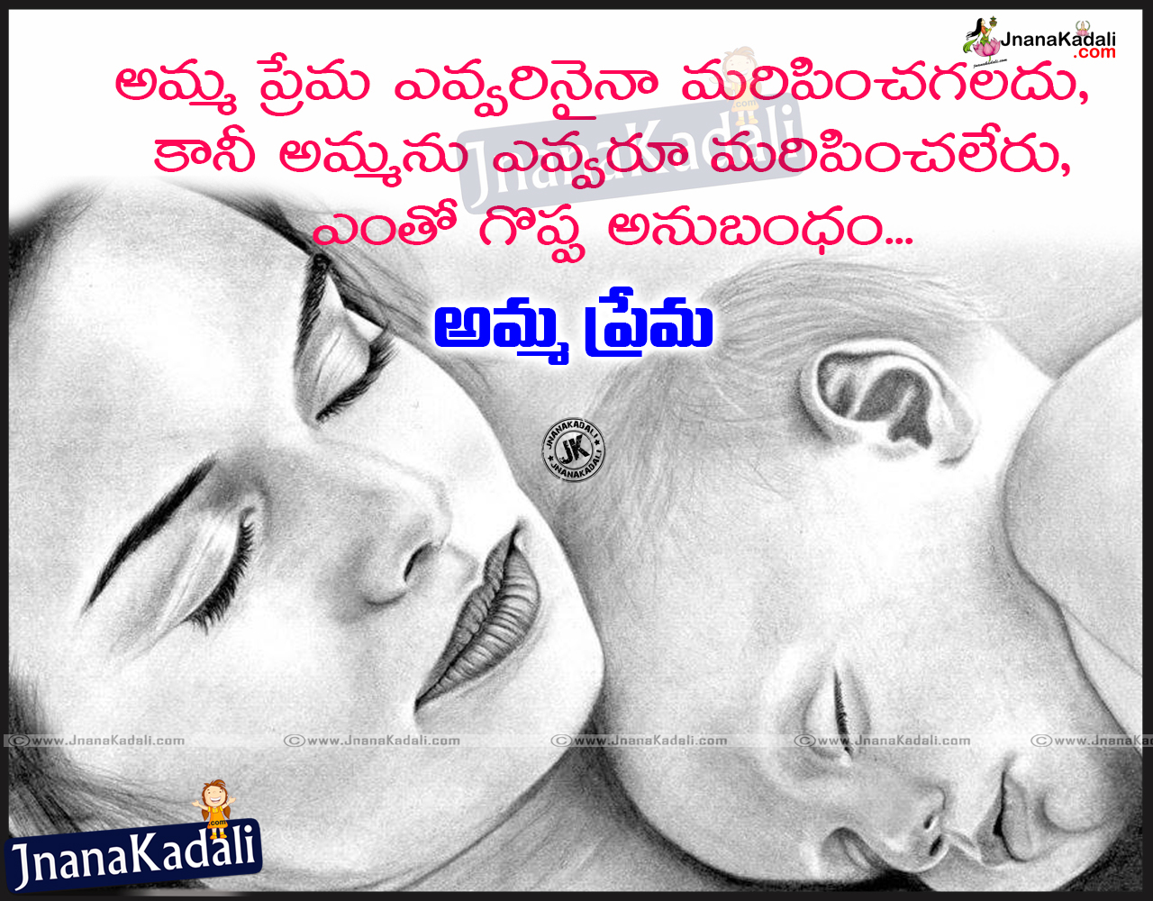 Mother Love Quotes Telugu Mother Love Vs Father Love Quotes & Sayings Images  Jnana