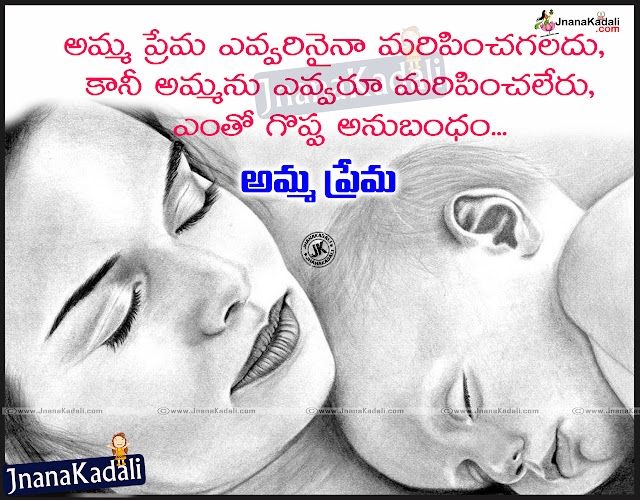 SMILING CHIRUNAVU TELUGU KAVITHALU ON MOTHER,Amma telugu kavithalu,ammananna prema telugu kavithalu,aMMA hd wallpapers,CUTE MOTHER AND BABY LOVE QUOTES IN TELUGU,Amma love quotes in telugu,amma nanna prema telugu kavithalu,ammananna hd wallpapers,amma i love you hd wallpapers,mother with child hd wallpapers,MOTHER AND FAMILY LIFE KAVITHALU FACEBOOK COVER,AMMA POEM IN TELUGU