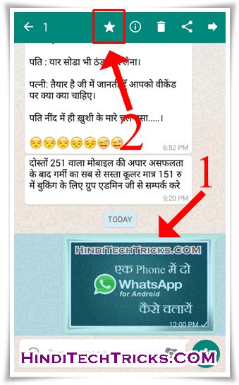 Know-About-WhatsApp-Star-Message-In-Hindi