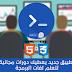 تطبيق جديد يعطيك دورات مجانية لتعلم لغات البرمجة HTML + CSS3