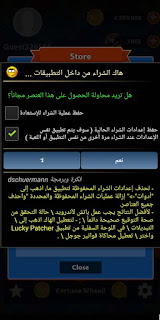 تحميل لوكي باتشر عربي اخر اصدار برابط مباشر
