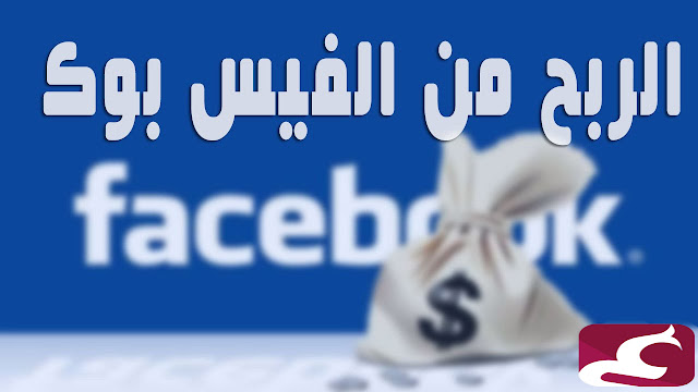 الربح من الفيس بوك باستخدام مجموعات العاب وتطبيقات الأندرويد
