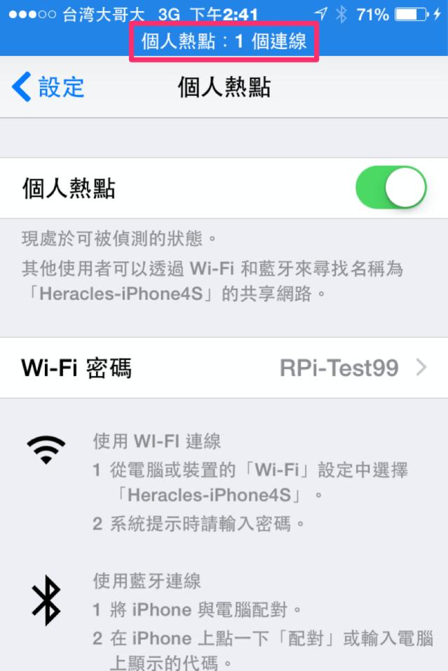 Raspberry Pi 的應用– 透過iPhone 的傳輸線,分享3G/4G 行動網路– Log@X X B