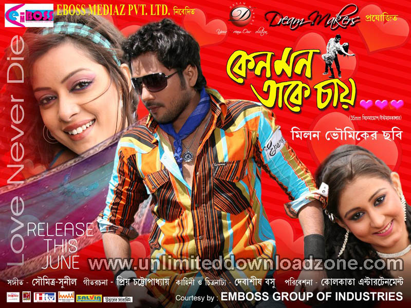 keno mon take chai 2012 bengali movie first look information